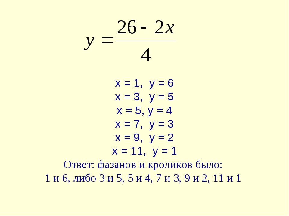x = 1, y = 6 x = 3, y = 5 x = 5, y = 4 x = 7, y = 3 x = 9, y = 2 x = 11, y =...