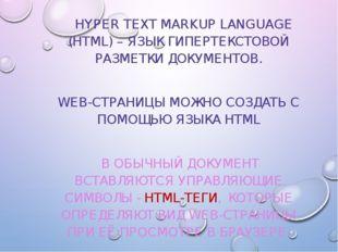 HYPER TEXT MARKUP LANGUAGE (HTML) – ЯЗЫК ГИПЕРТЕКСТОВОЙ РАЗМЕТКИ ДОКУМЕНТОВ.