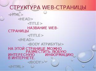 НАЗВАНИЕ WEB-СТРАНИЦЫ    НА ЭТОЙ СТРАНИЦЕ МОЖНО РАЗМЕСТИТЬ ЛЮБУЮ