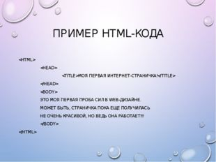 ПРИМЕР HTML-КОДА   МОЯ ПЕРВАЯ ИНТЕРНЕТ-СТРАНИЧКА!   ЭТО МОЯ ПЕРВАЯ ПРОБ