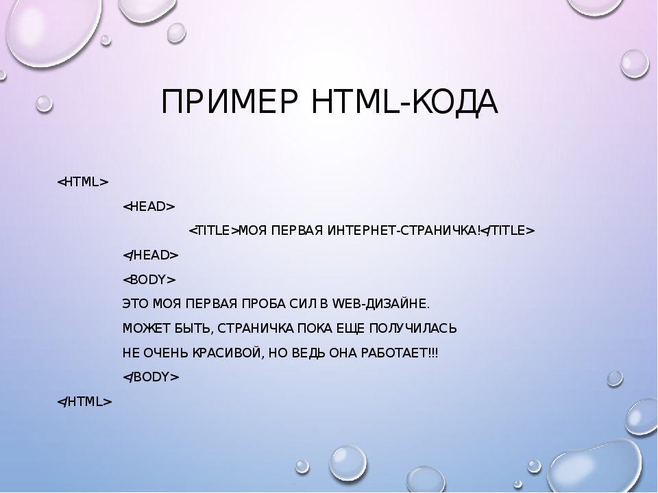ПРИМЕР HTML-КОДА   МОЯ ПЕРВАЯ ИНТЕРНЕТ-СТРАНИЧКА!   ЭТО МОЯ ПЕРВАЯ ПРОБ...