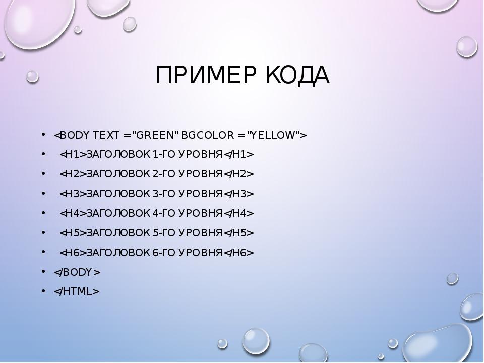 ПРИМЕР КОДА  ЗАГОЛОВОК 1-ГО УРОВНЯ ЗАГОЛОВОК 2-ГО УРОВНЯ ЗАГОЛОВОК 3-ГО УРОВН...