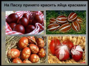 На Пасху принято красить яйца красками