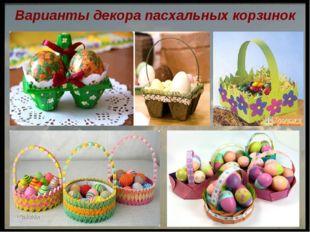 Варианты декора пасхальных корзинок