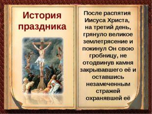 История праздника После распятия Иисуса Христа, на третий день, грянуло велик