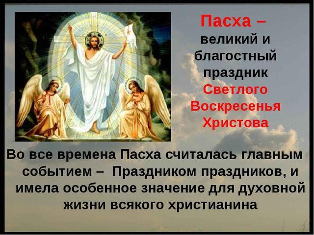 Во все времена Пасха считалась главным событием – Праздником праздников, и и...