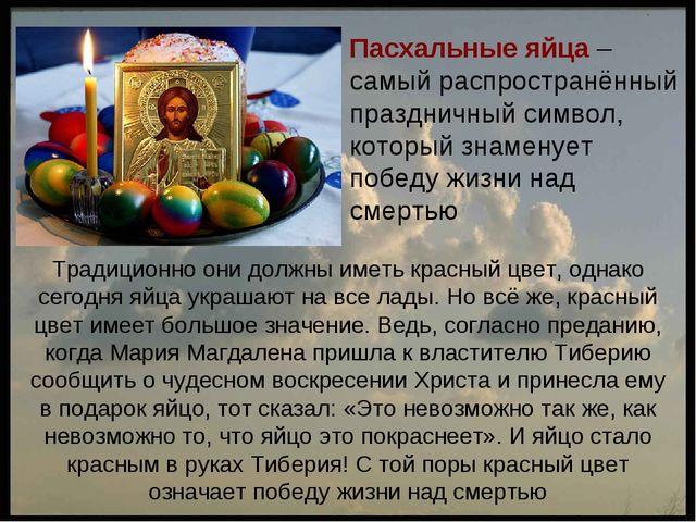 Пасхальные яйца – самый распространённый праздничный символ, который знаменуе...