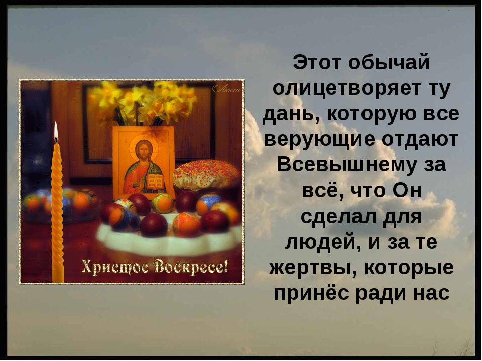 Этот обычай олицетворяет ту дань, которую все верующие отдают Всевышнему за в...