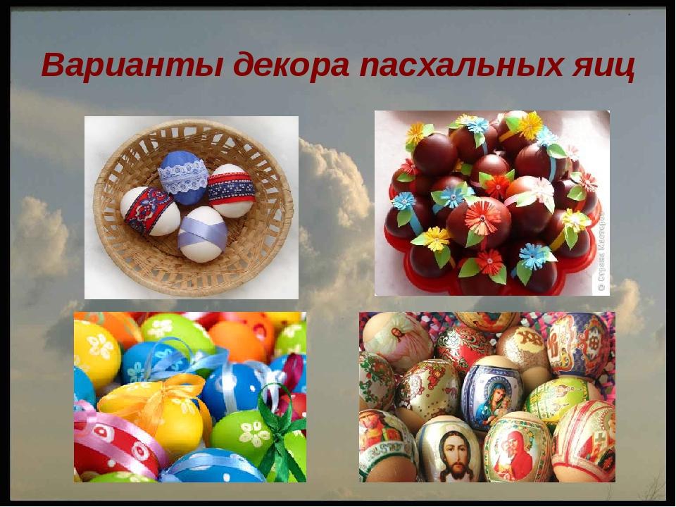 Варианты декора пасхальных яиц