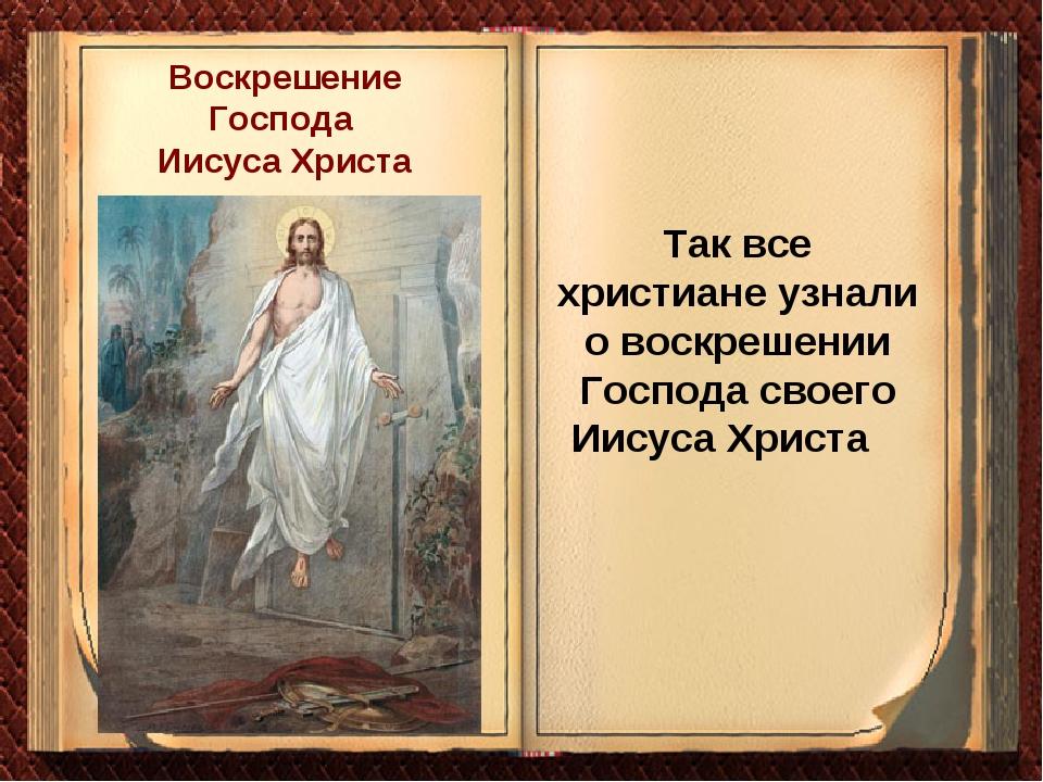 Так все христиане узнали о воскрешении Господа своего Иисуса Христа Воскрешен...