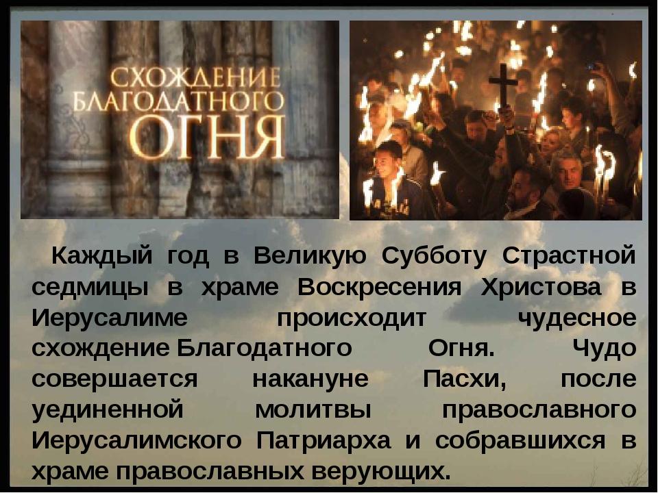 Каждый год в Великую Субботу Страстной седмицы в храме Воскресения Христова...