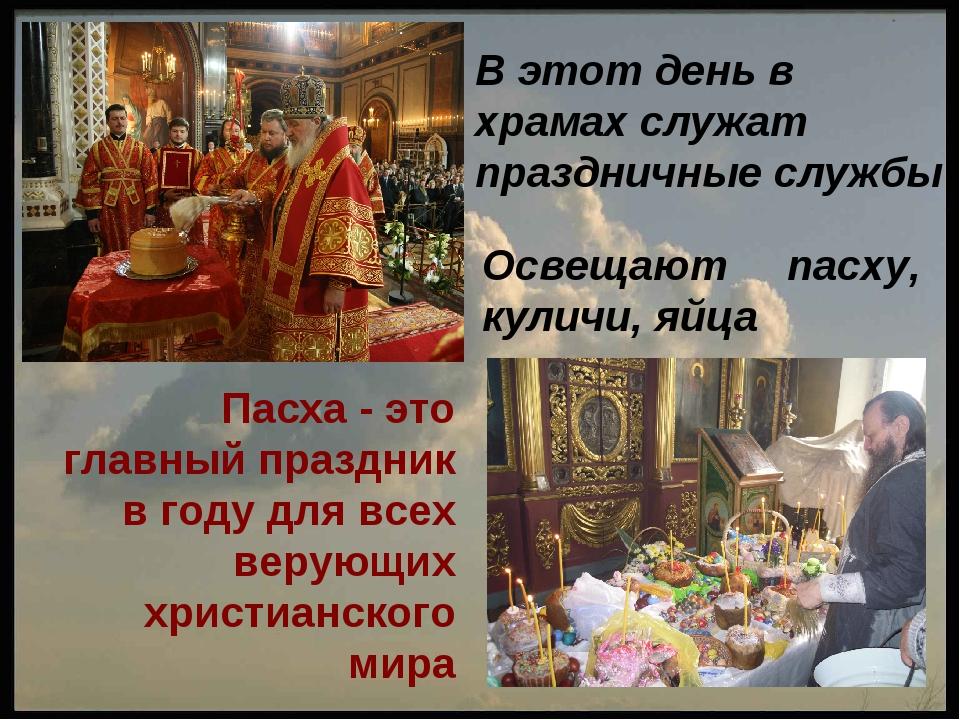 В этот день в храмах служат праздничные службы Освещают пасху, куличи, яйца П...