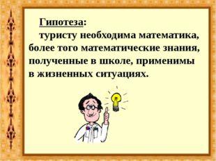 Гипотеза: туристу необходима математика, более того математические знания, по