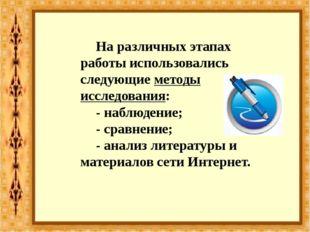 На различных этапах работы использовались следующие методы исследования: - н