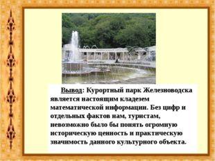 Вывод: Курортный парк Железноводска является настоящим кладезем математическ