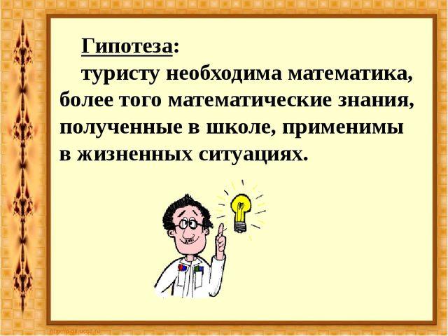Гипотеза: туристу необходима математика, более того математические знания, по...