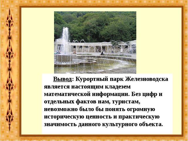 Вывод: Курортный парк Железноводска является настоящим кладезем математическ...
