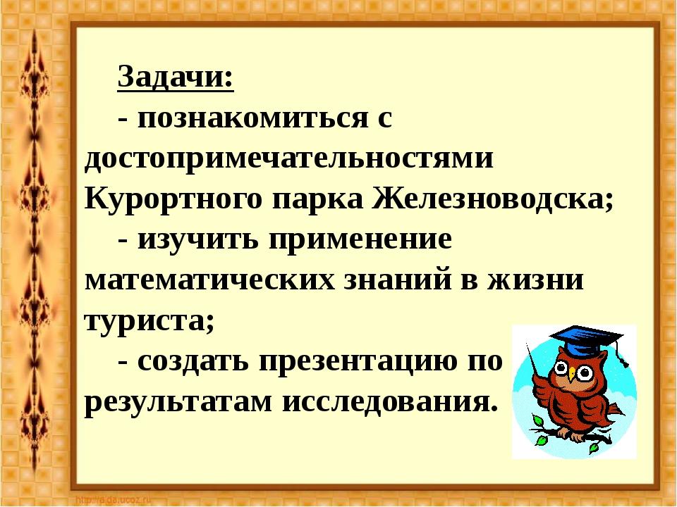 Задачи: - познакомиться с достопримечательностями Курортного парка Железновод...