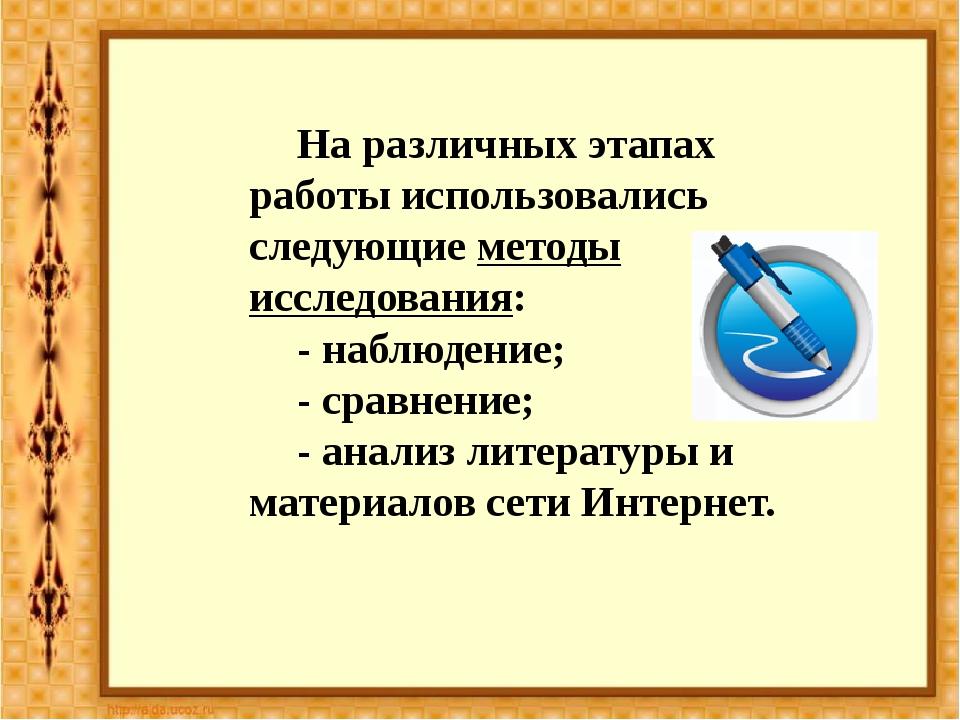На различных этапах работы использовались следующие методы исследования: - н...