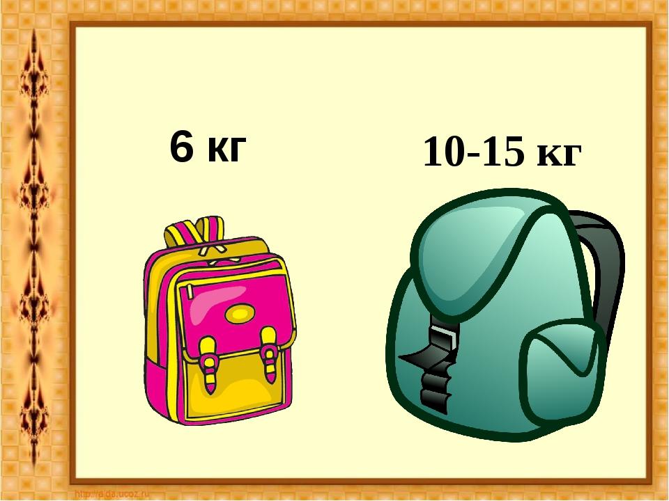 6 кг 10-15 кг