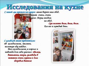 Весь холодильник я изучил и навсегда для себя уяснил: «Белки, витамины, жиры,