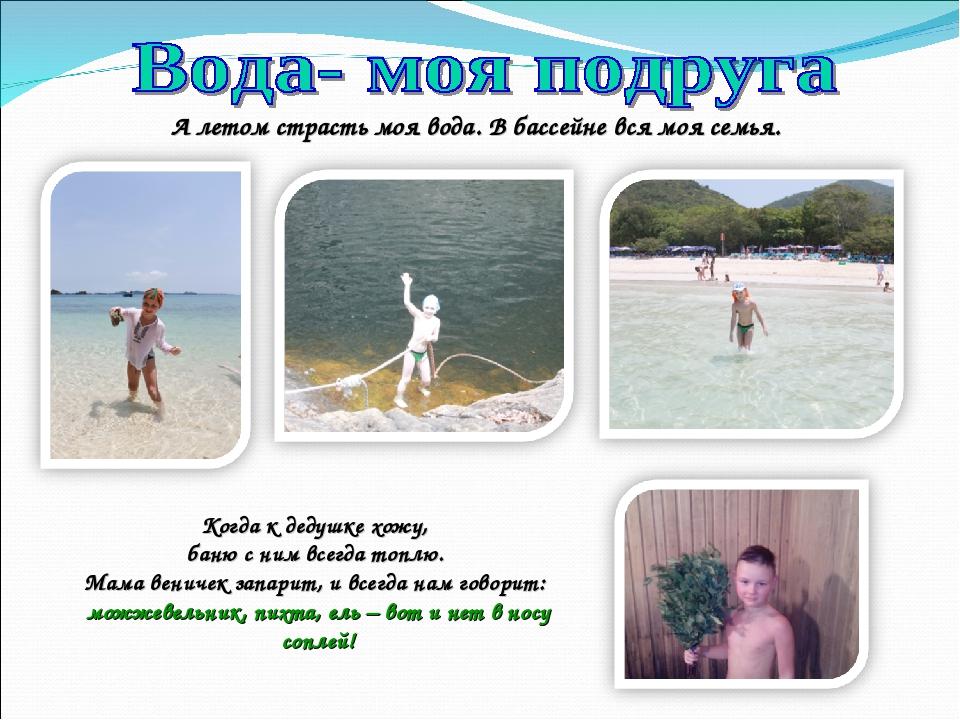 А летом страсть моя вода. В бассейне вся моя семья. Здоровью море помогает, о...