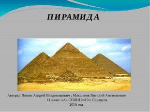 ПИРАМИДА Авторы: Липин Андрей Владимирович ; Макшаков Виталий Анатольевич 11