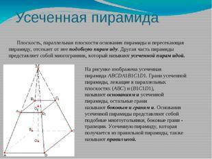 Усеченная пирамида Плоскость, параллельная плоскости основания пирамиды и пер