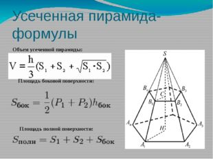 Усеченная пирамида- формулы Объем усеченной пирамиды: Площадь боковой поверх
