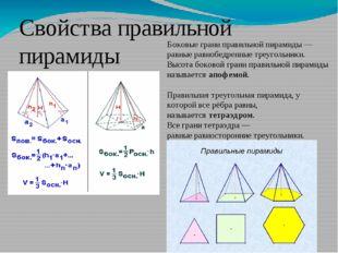 Боковые грани правильной пирамиды— равные равнобедренные треугольники. Высот