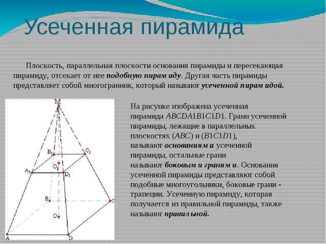Усеченная пирамида Плоскость, параллельная плоскости основания пирамиды и пер...