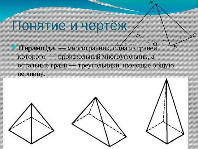 Понятие и чертёж Пирами́да—многогранник, одна из граней которого — произв...
