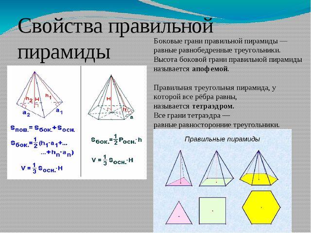 Боковые грани правильной пирамиды— равные равнобедренные треугольники. Высот...