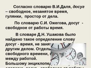 Согласно словарю В.И.Даля, досуг – свободное, незанятое время, гулянки, прос