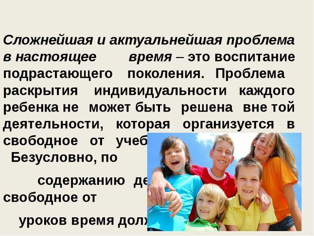 Сложнейшаяиактуальнейшаяпроблема внастоящее время–этовоспитание подр...