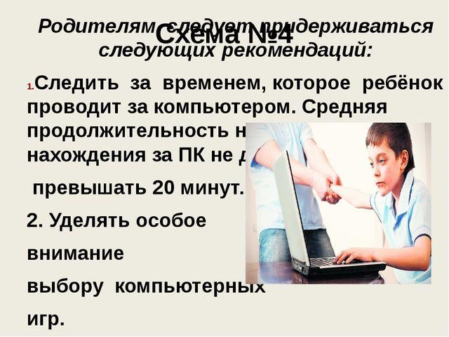 Схема №4    Родителям следует придерживаться следующих рекомендаций: Следи...