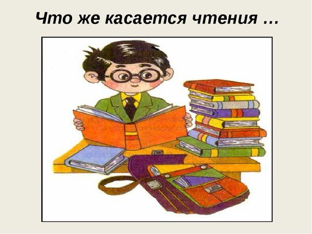 Что же касается чтения …