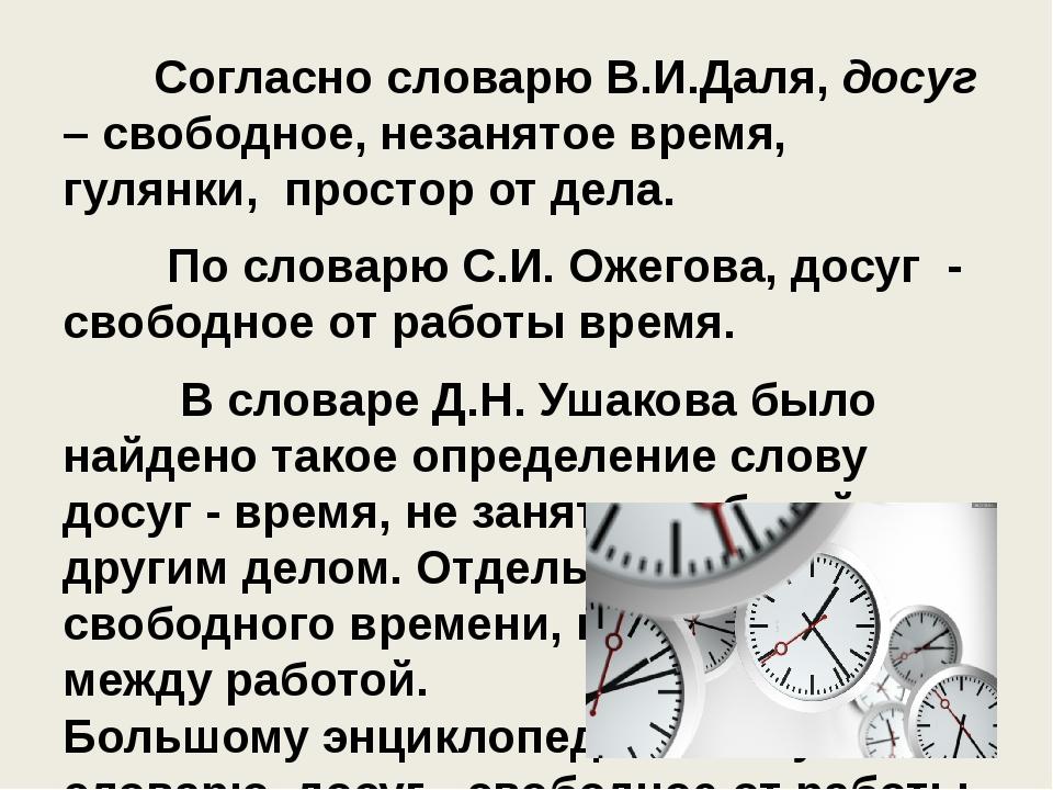 Согласно словарю В.И.Даля, досуг – свободное, незанятое время, гулянки, прос...