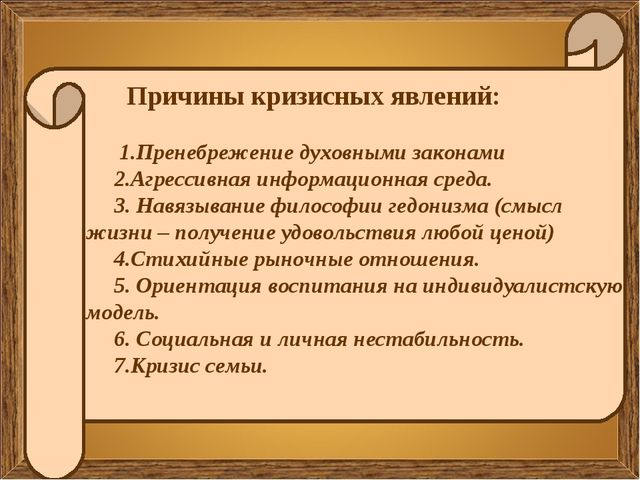 Причины кризисных явлений: 1.Пренебрежение духовными законами 2.Агрессивная...