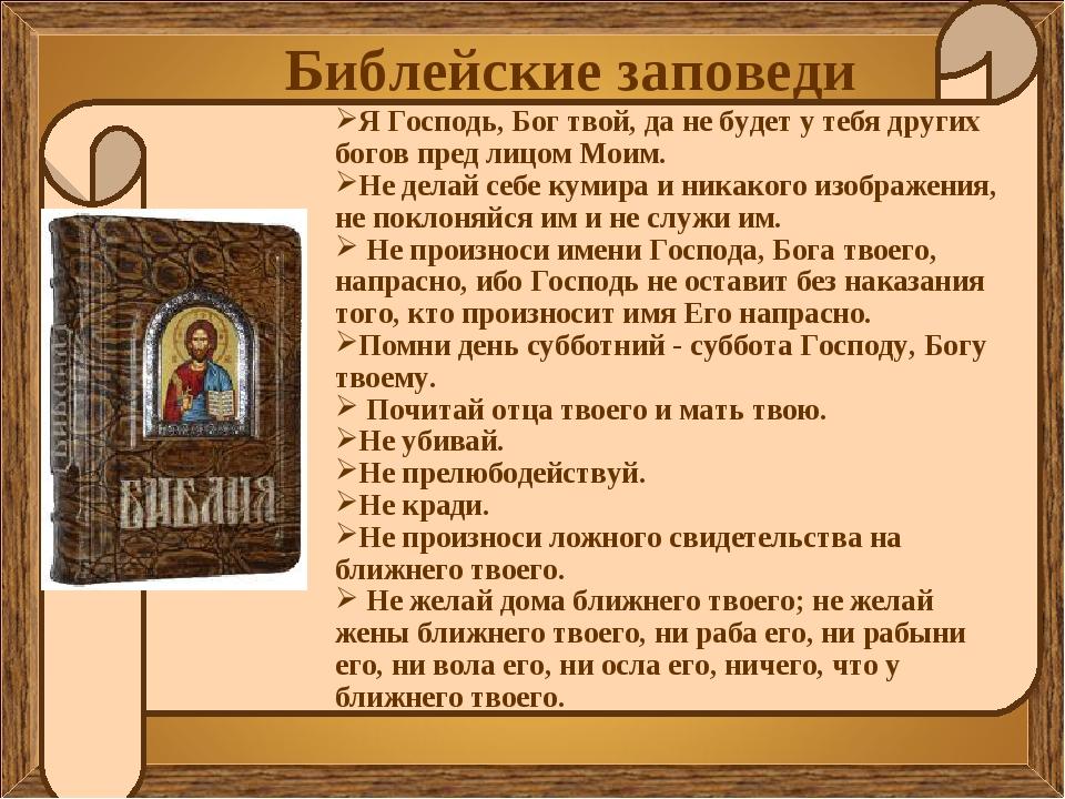 Я Господь, Бог твой, да не будет у тебя других богов пред лицом Моим. Не дела...