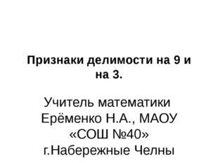 Признаки делимости на 9 и на 3. Учитель математики Ерёменко Н.А., МАОУ «СОШ №