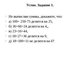 Устно. Задание 1. Не вычисляя суммы, докажите, что: а) 100+ 250-75 делится на