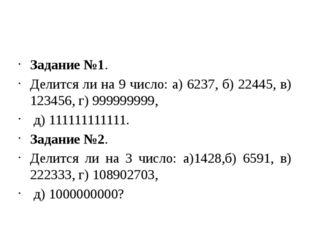 Задание №1. Делится ли на 9 число: а) 6237, б) 22445, в) 123456, г) 99999999