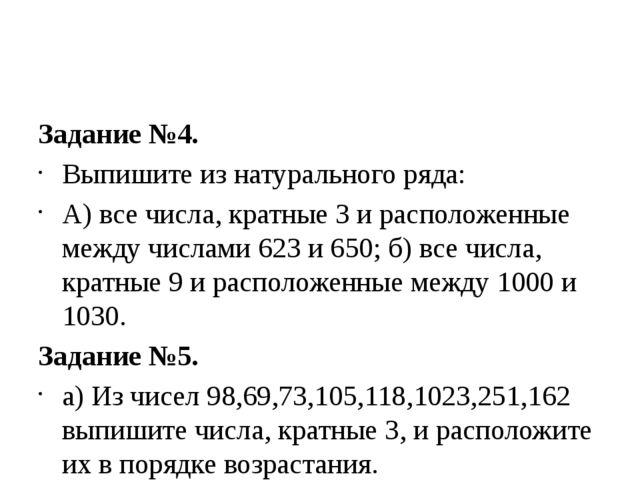 Задание №4. Выпишите из натурального ряда: А) все числа, кратные 3 и располо...