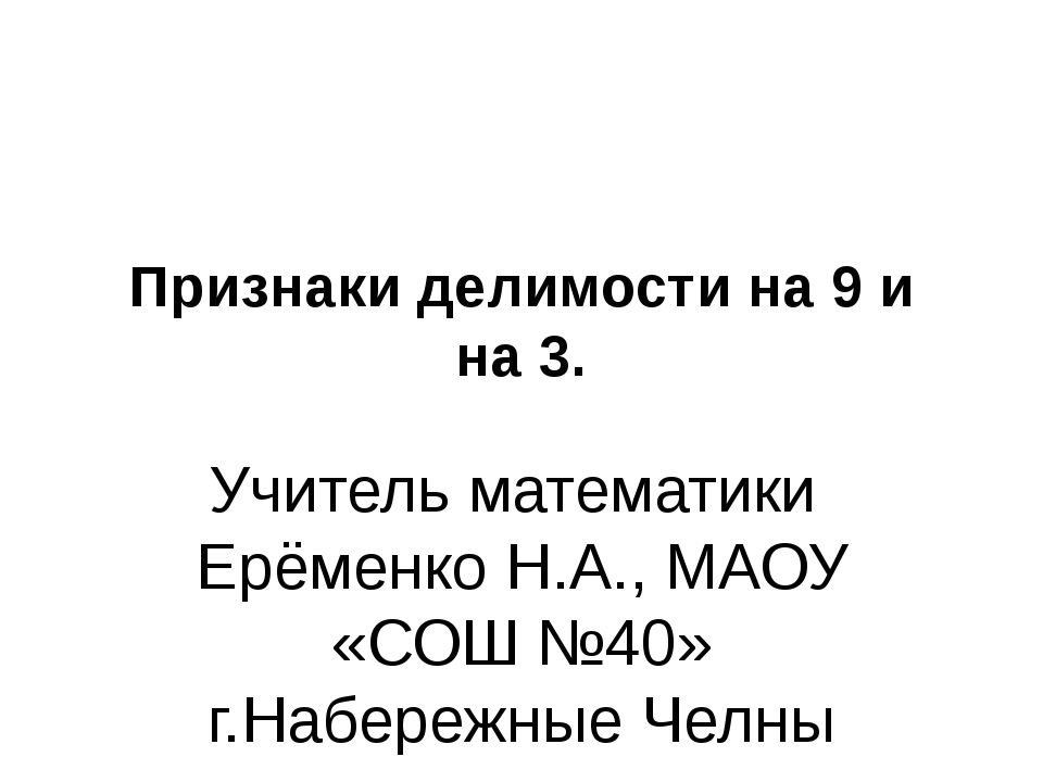 Признаки делимости на 9 и на 3. Учитель математики Ерёменко Н.А., МАОУ «СОШ №...
