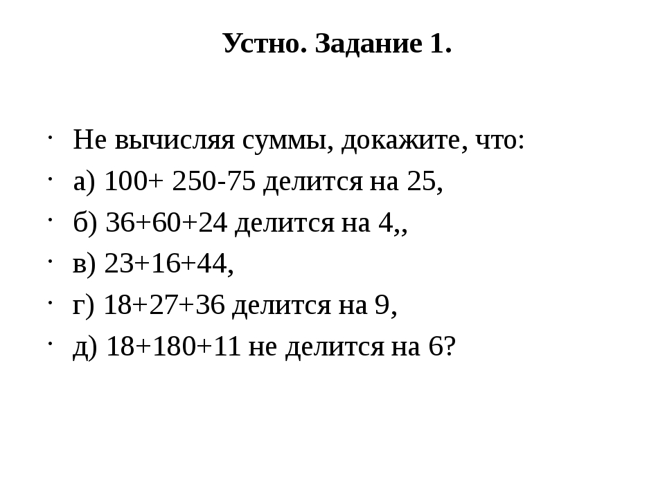Устно. Задание 1. Не вычисляя суммы, докажите, что: а) 100+ 250-75 делится на...