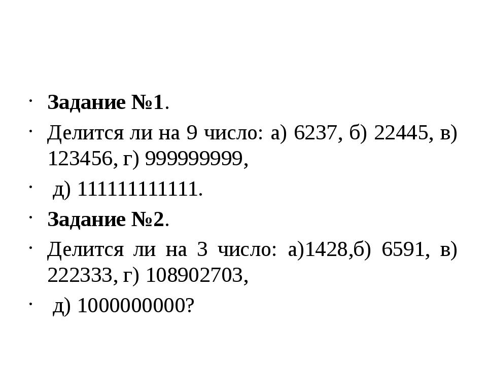 Задание №1. Делится ли на 9 число: а) 6237, б) 22445, в) 123456, г) 99999999...