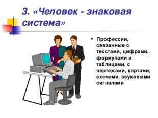 3. «Человек - знаковая система» Профессии, связанные с текстами, цифрами, фор