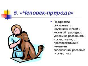 5. «Человек-природа» Профессии, связанные с изучением живой и неживой природ