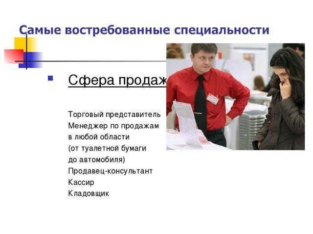 Сфера продаж Торговый представитель Менеджер по продажам в любой области (от...